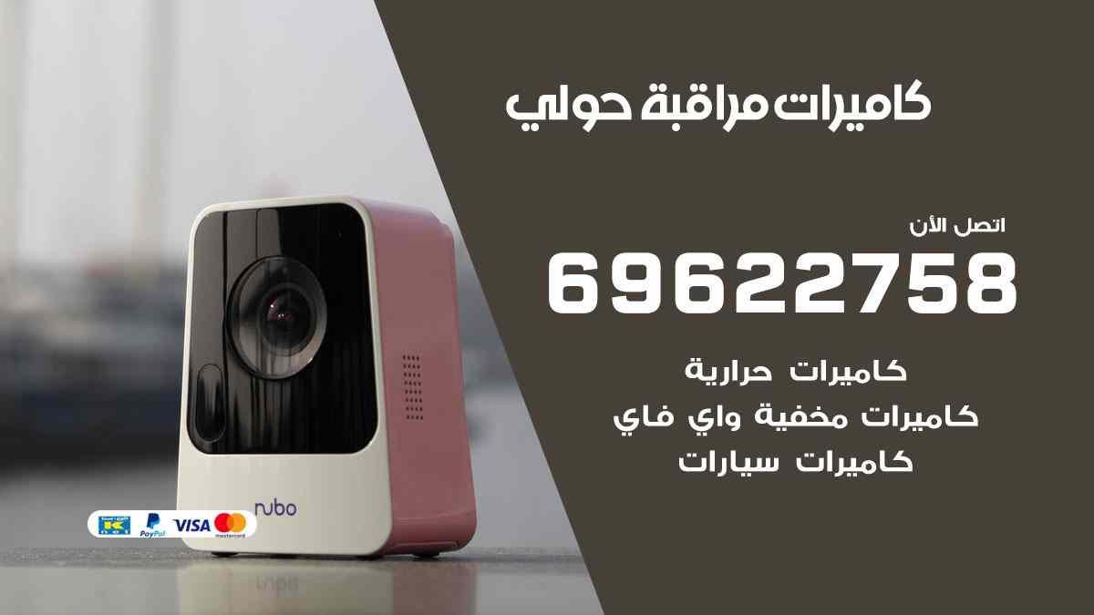 كاميرات مراقبة حولي 69622758 فني كاميرات مراقبة حولي