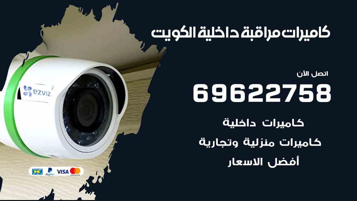 كاميرات مراقبة داخلية الكويت 69622758 افضل فني كاميرات مراقبة