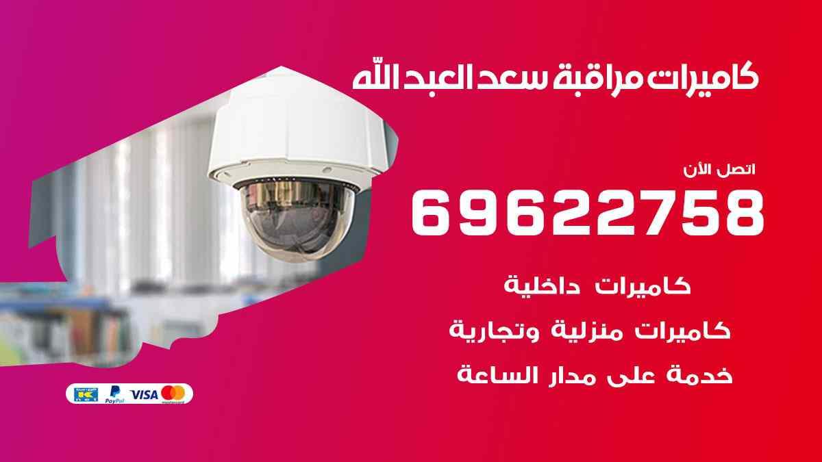 كاميرات مراقبة سعد العبد الله 69622758 فني كاميرات مراقبة سعد العبد الله