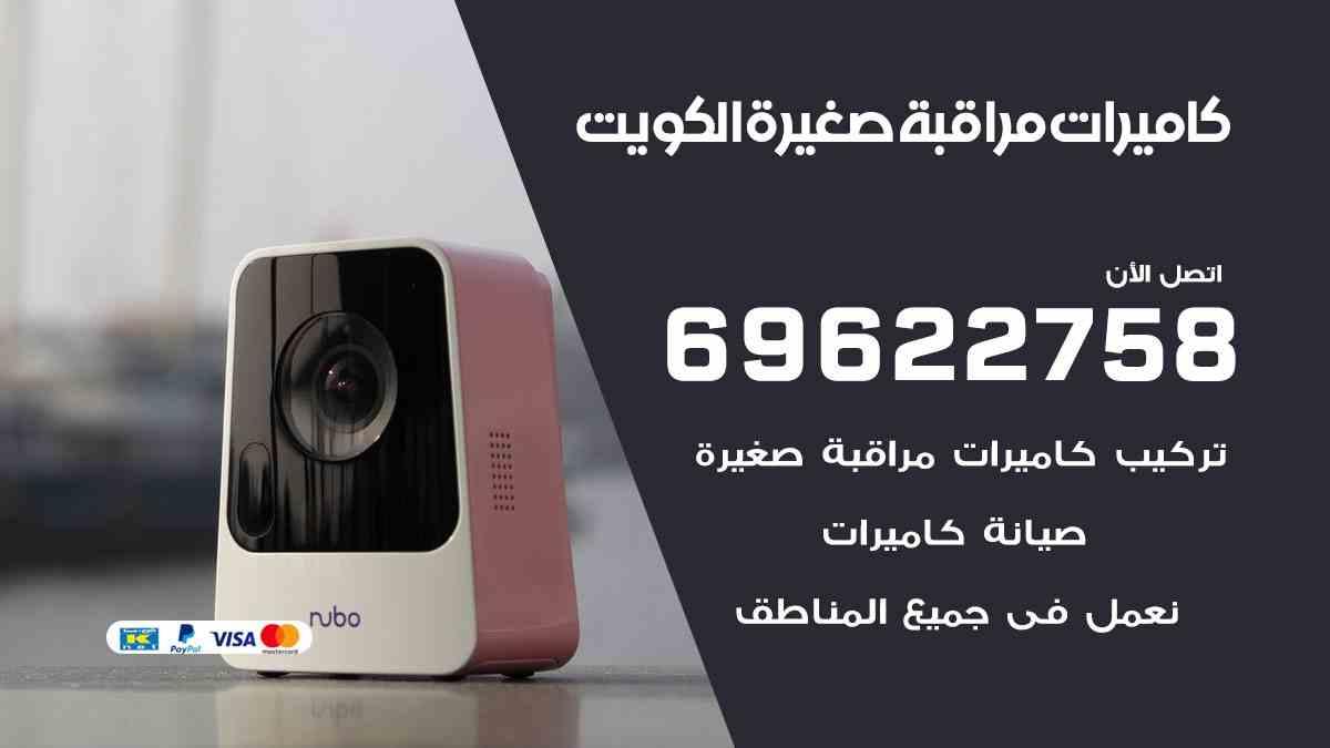 تركيب كاميرات مراقبة صغيرة الكويت
