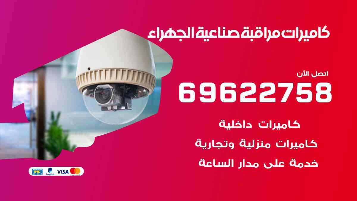 كاميرات مراقبة صناعية الجهراء 69622758 فني كاميرات مراقبة صناعية الجهراء