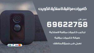 كاميرات مراقبة لاسلكية الكويت