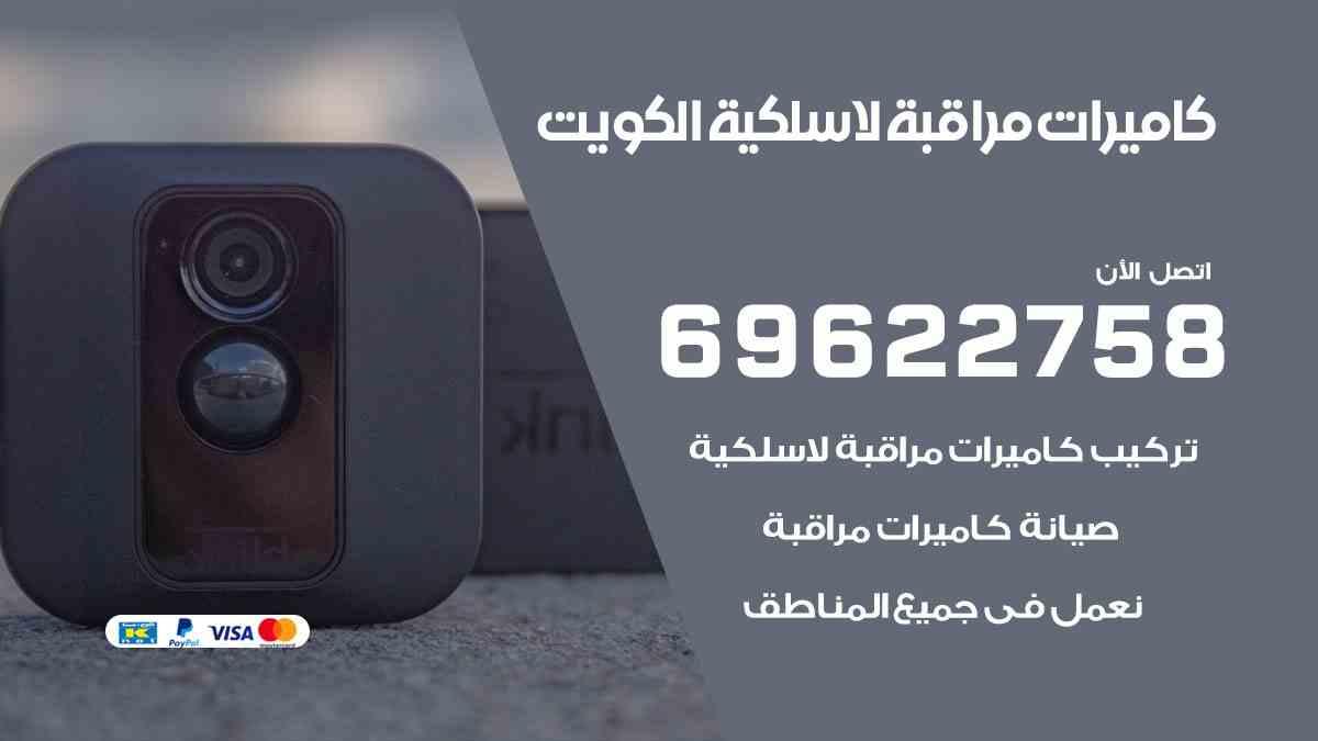 كاميرات مراقبة لاسلكية الكويت 69622758 افضل فني تركيب كاميرات مراقبة