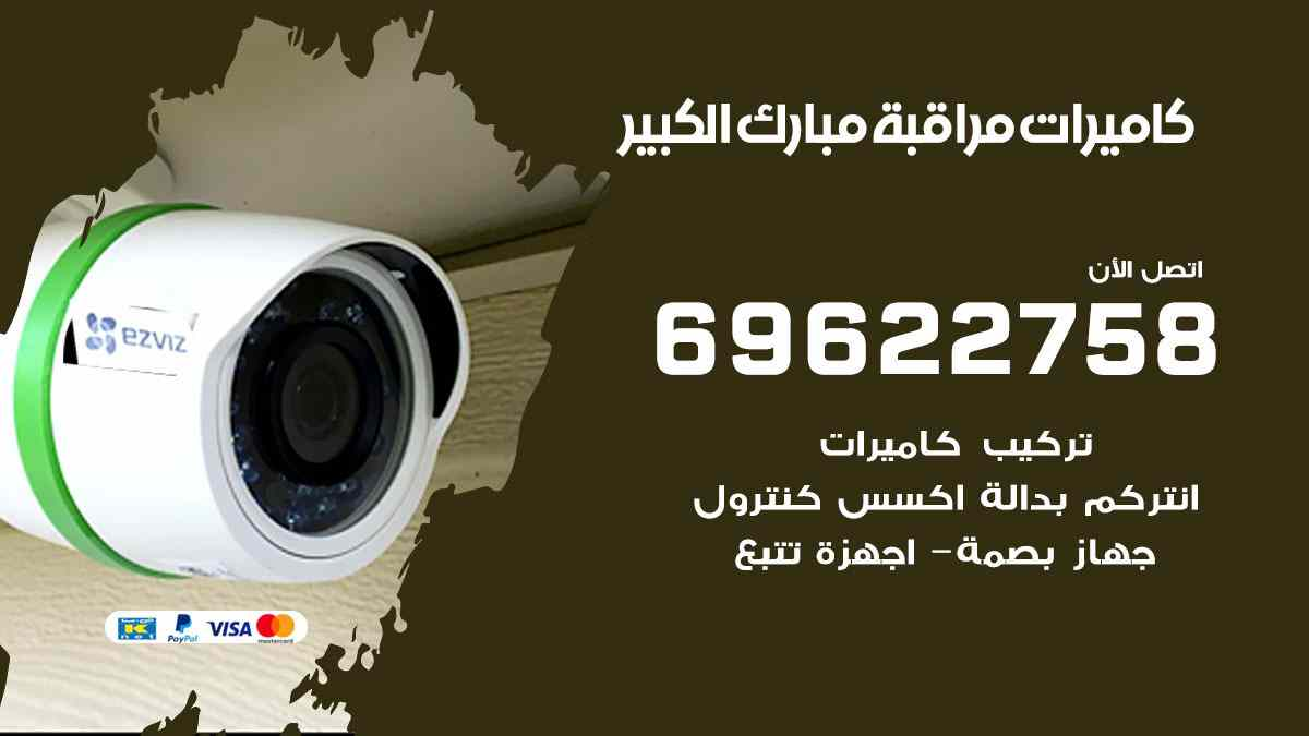 كاميرات مراقبة مبارك الكبير