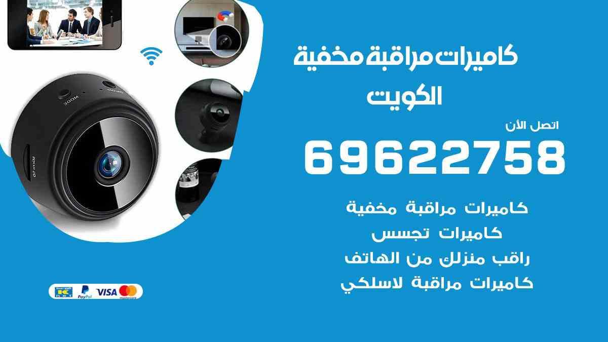 كاميرات مراقبة مخفية الكويت 69622758 افضل فني صيانة كاميرات مراقبة