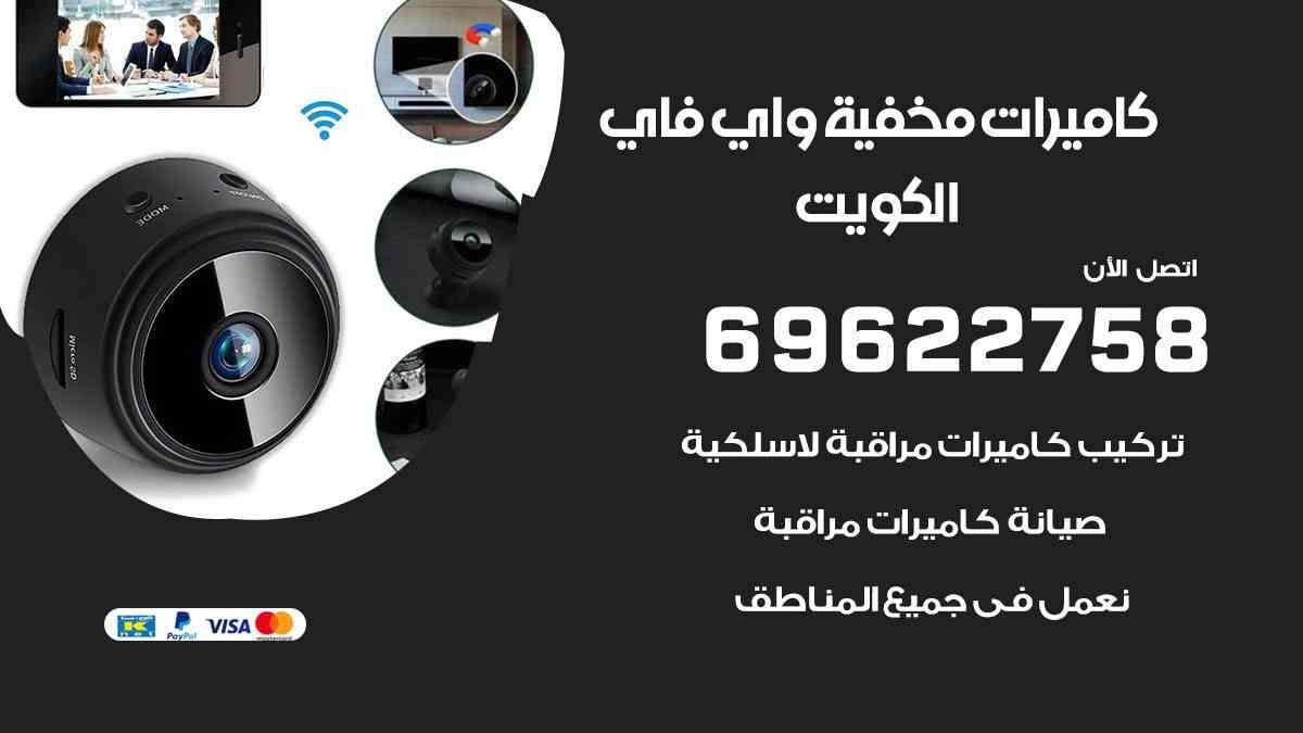 كاميرات مراقبة مخفية واي فاي الكويت