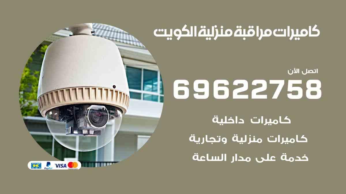 كاميرات مراقبة منزلية الكويت 69622758 افضل فني تركيب كاميرات مراقبة