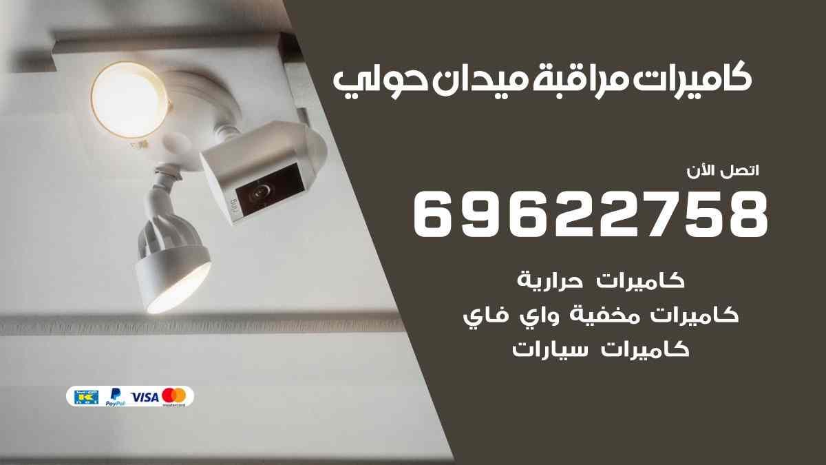 كاميرات مراقبة ميدان حولي 69622758 فني كاميرات مراقبة ميدان حولي