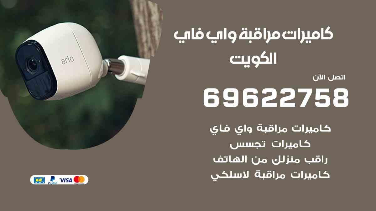 كاميرات مراقبة واي فاي الكويت 69622758 فني كاميرات مراقبة لاسلكية