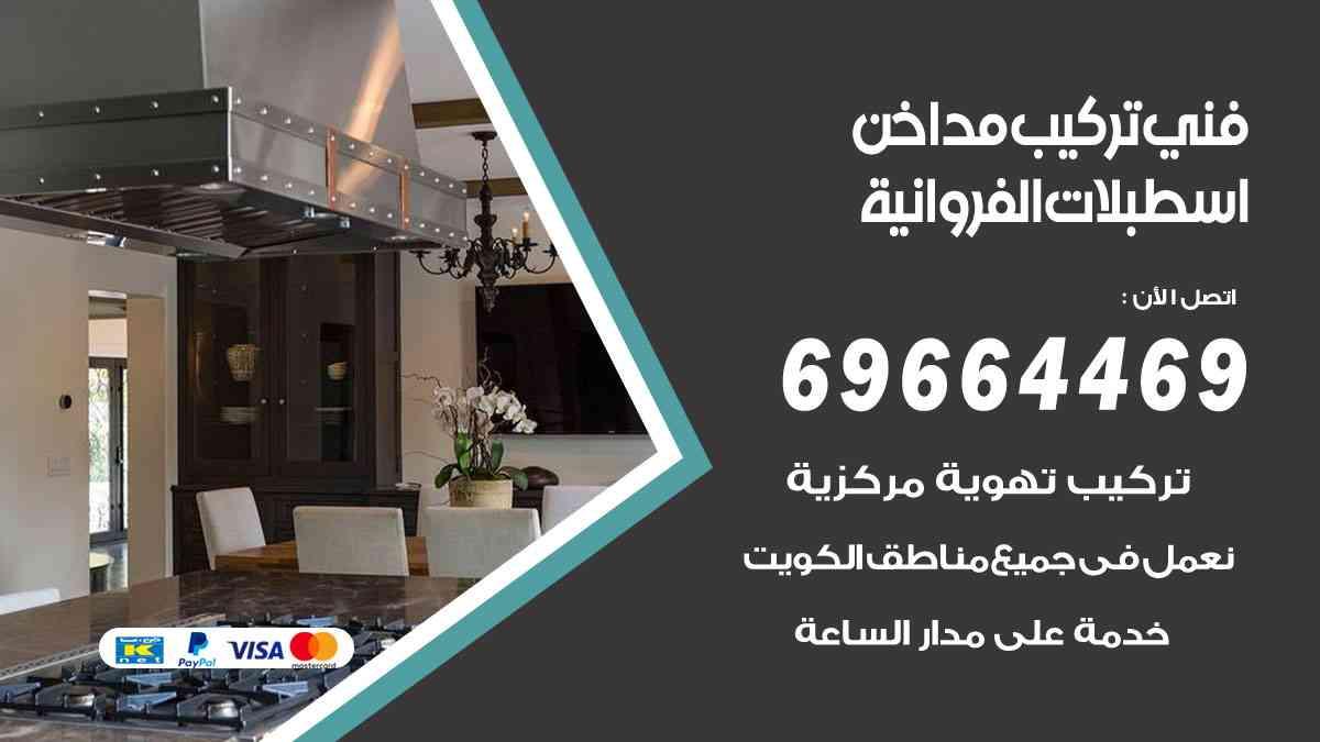 فني تركيب مداخن اسطبلات الفروانية 69664469 تركيب وتنظيف مداخن وشفاطات مطاعم