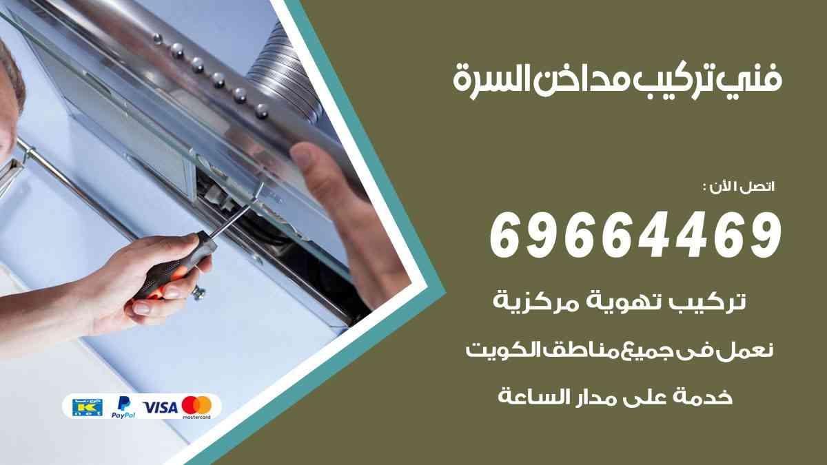 فني تركيب مداخن السرة 69664469 تركيب وتنظيف مداخن وشفاطات مطاعم