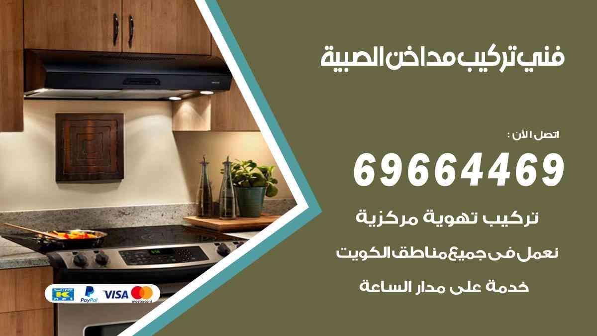 فني تركيب مداخن الصبية 69664469 تركيب وتنظيف مداخن وشفاطات مطاعم