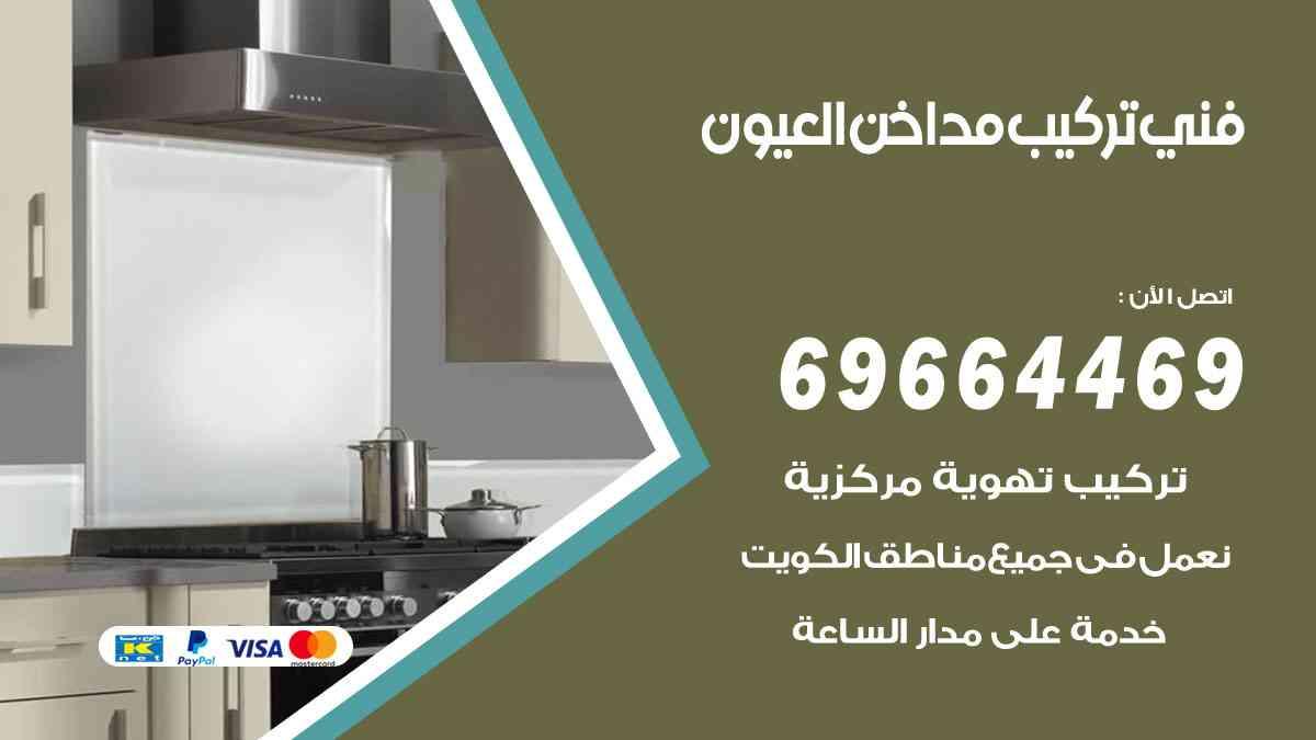 فني تركيب مداخن العيون 69664469 تركيب وتنظيف مداخن وشفاطات مطاعم