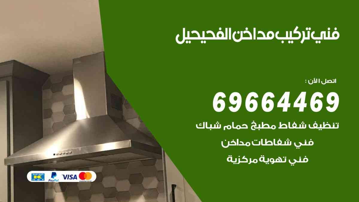 فني تركيب مداخن الفحيحيل 69664469 تركيب وتنظيف مداخن وشفاطات مطاعم