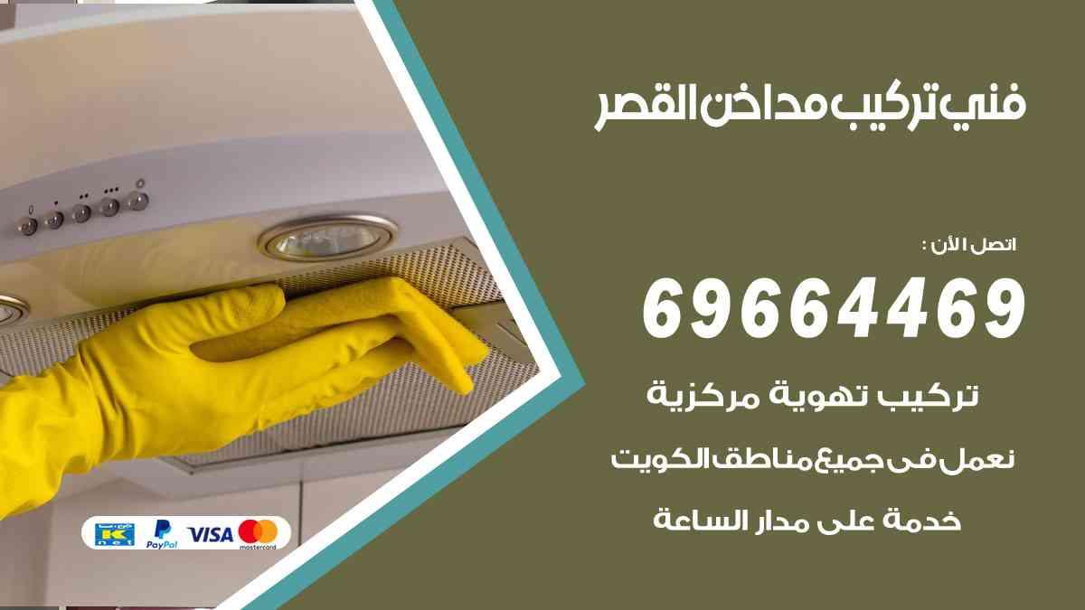 فني تركيب مداخن القصر 69664469 تركيب وتنظيف مداخن وشفاطات مطاعم