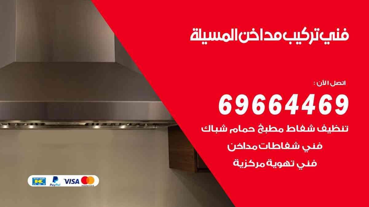 فني تركيب مداخن المسيلة 69664469 تركيب وتنظيف مداخن وشفاطات مطاعم