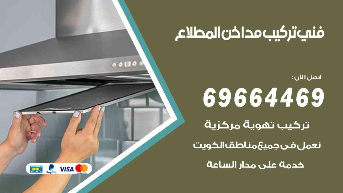 فني تركيب مداخن المطلاع 69664469 تركيب وتنظيف مداخن وشفاطات مطاعم