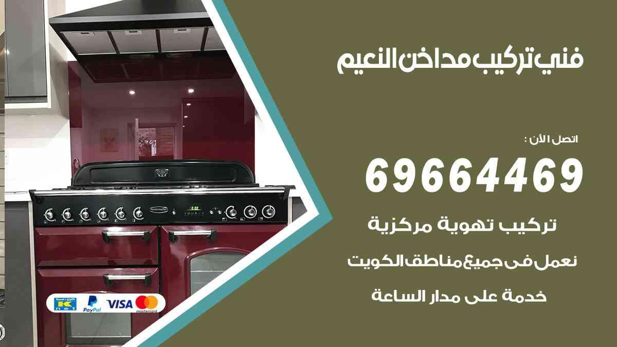 فني تركيب مداخن النعيم 69664469 تركيب وتنظيف مداخن وشفاطات مطاعم