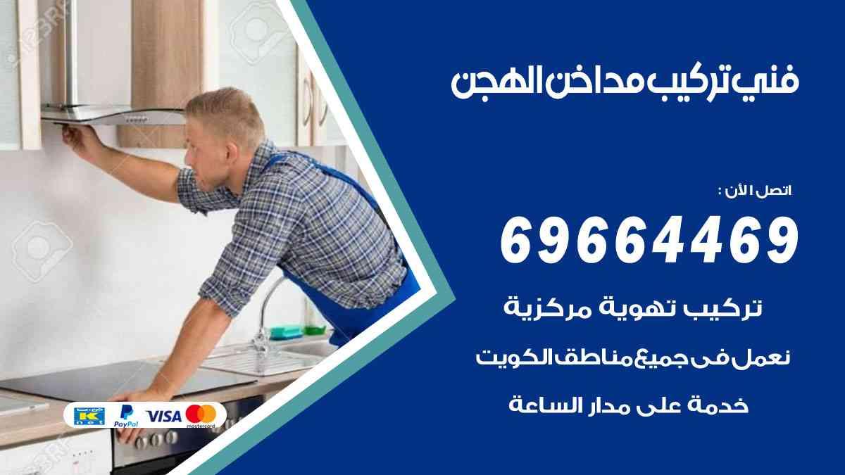فني تركيب مداخن الهجن 69664469 تركيب وتنظيف مداخن وشفاطات مطاعم