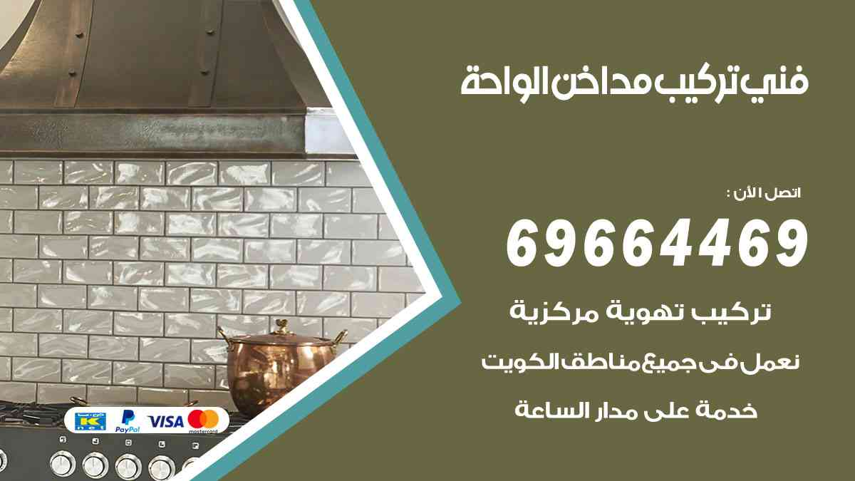 فني تركيب مداخن الواحة 69664469 تركيب وتنظيف مداخن وشفاطات مطاعم