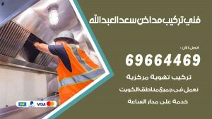 فني تركيب مداخن سعد العبدالله