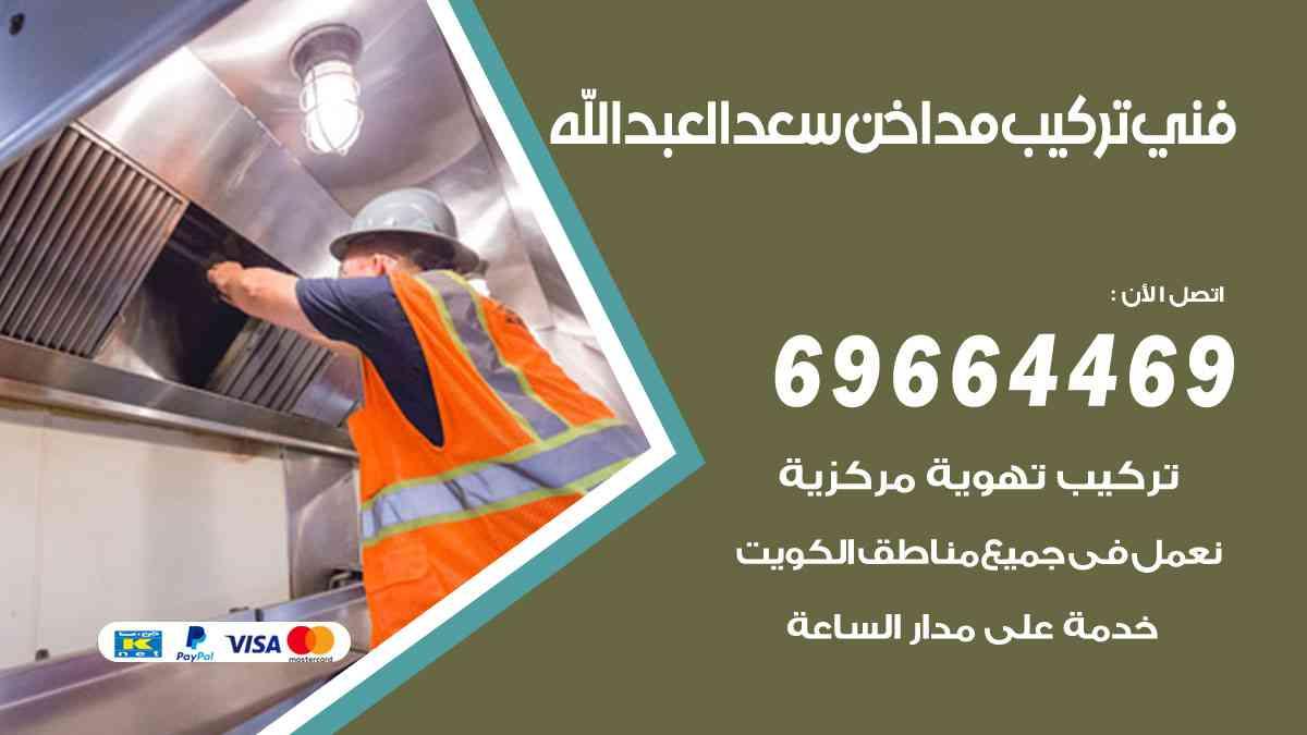 فني تركيب مداخن سعد العبدالله 69664469 تركيب وتنظيف مداخن وشفاطات مطاعم