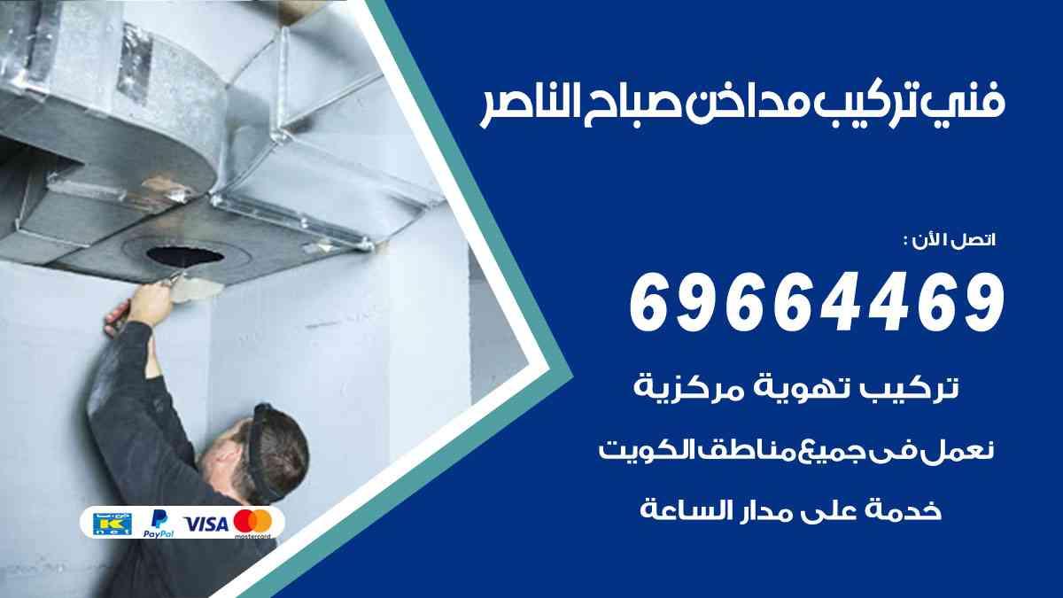 فني تركيب مداخن صباح الناصر 69664469 تركيب وتنظيف مداخن وشفاطات مطاعم