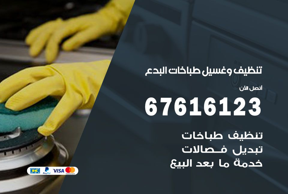 تنظيف طباخات البدع 67616123 غسيل وتصليح طباخات وأفران غاز