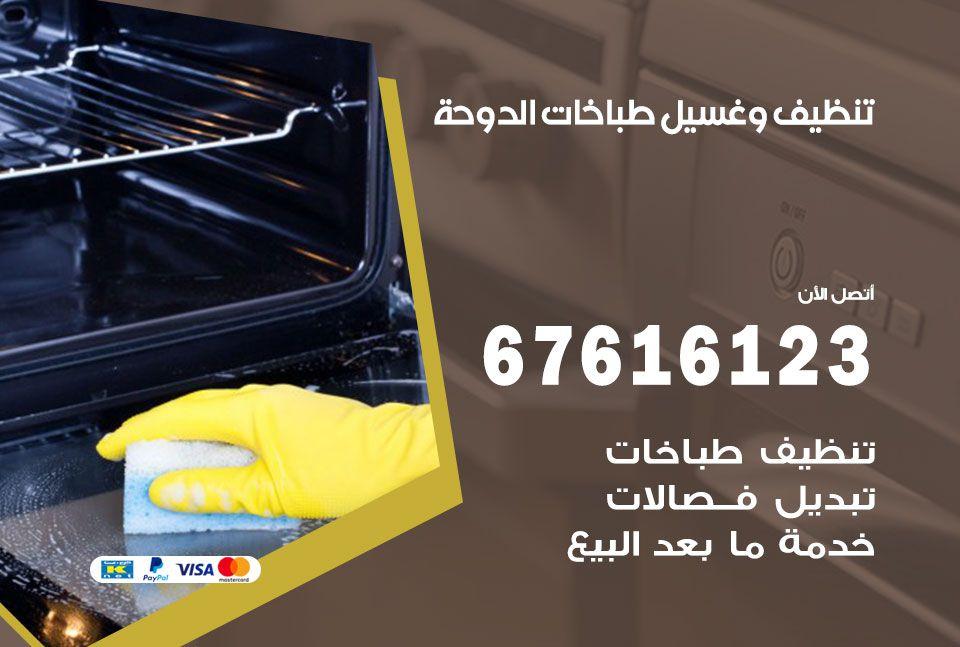تنظيف طباخات الدوحة