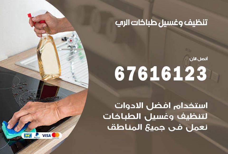 تنظيف طباخات الري 67616123 غسيل وتصليح طباخات وأفران غاز