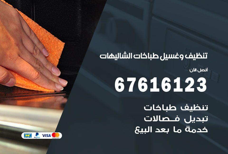تنظيف طباخات الشاليهات 67616123 غسيل وتصليح طباخات وأفران غاز
