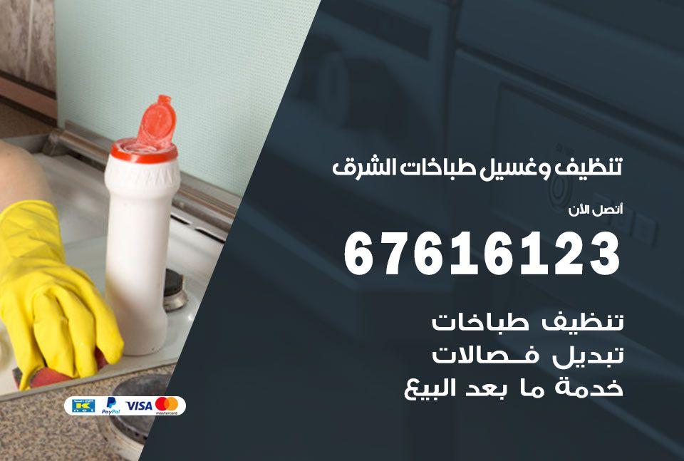 تنظيف طباخات الشرق 67616123 غسيل وتصليح طباخات وأفران غاز