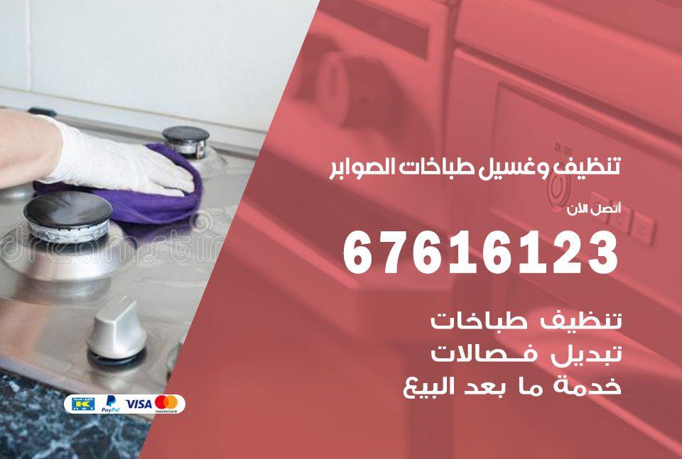 تنظيف طباخات الصوابر 67616123 غسيل وتصليح طباخات وأفران غاز