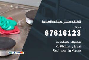 تنظيف طباخات الضباعية
