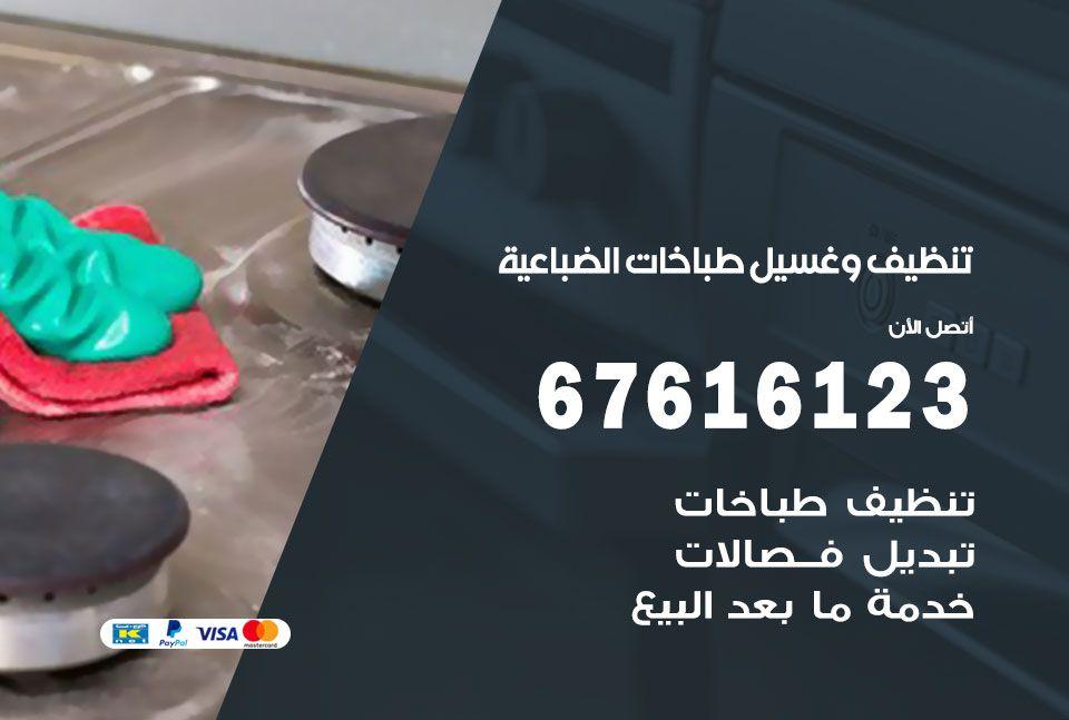 تنظيف طباخات الضباعية 67616123 غسيل وتصليح طباخات وأفران غاز