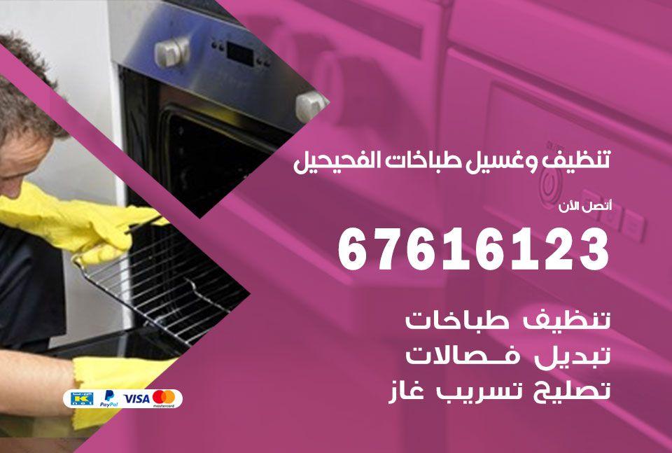تنظيف طباخات الفحيحيل 67616123 غسيل وتصليح طباخات وأفران غاز