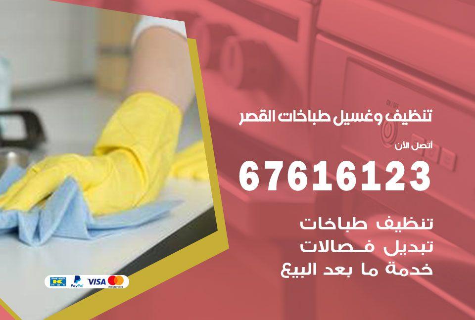 تنظيف طباخات القصر