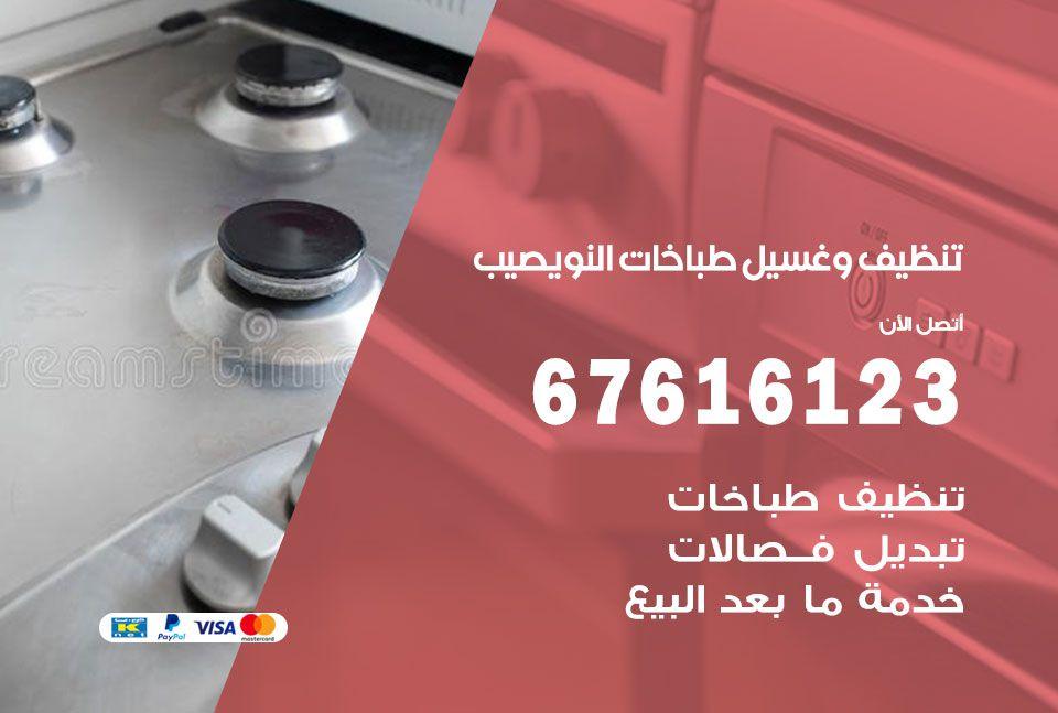 تنظيف طباخات نويصيب 67616123 غسيل وتصليح طباخات وأفران غاز