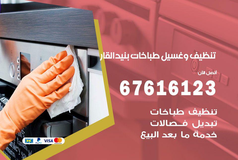 تنظيف طباخات بنيد القار