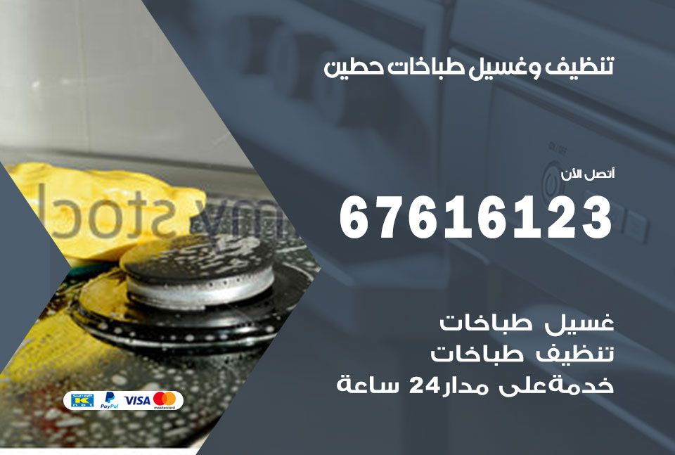 تنظيف طباخات حطين 67616123 غسيل وتصليح طباخات وأفران غاز