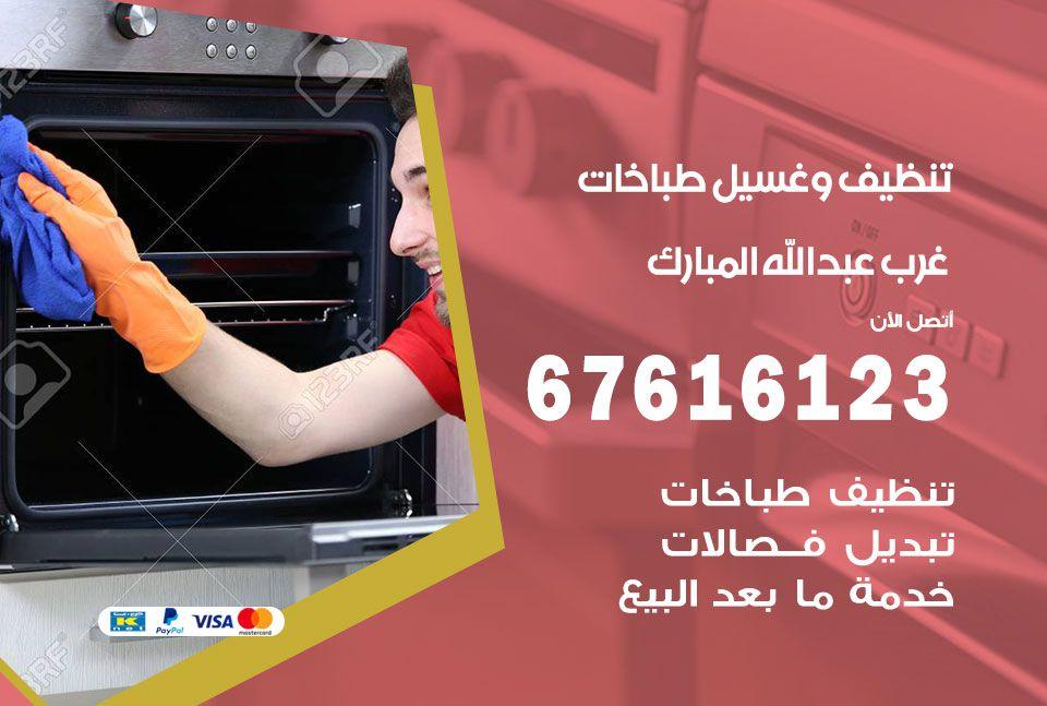 تنظيف طباخات غرب عبد الله المبارك