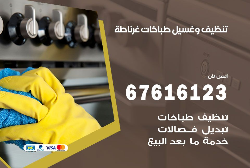 تنظيف طباخات غرناطة