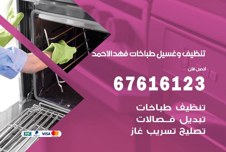 تنظيف طباخات فهد الاحمد