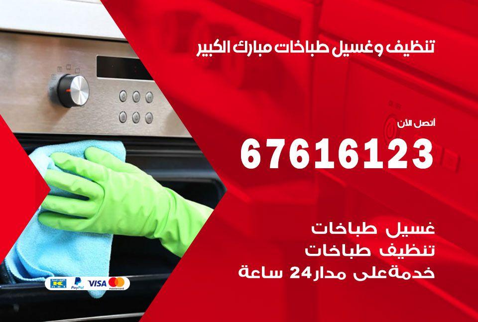 تنظيف طباخات مبارك الكبير