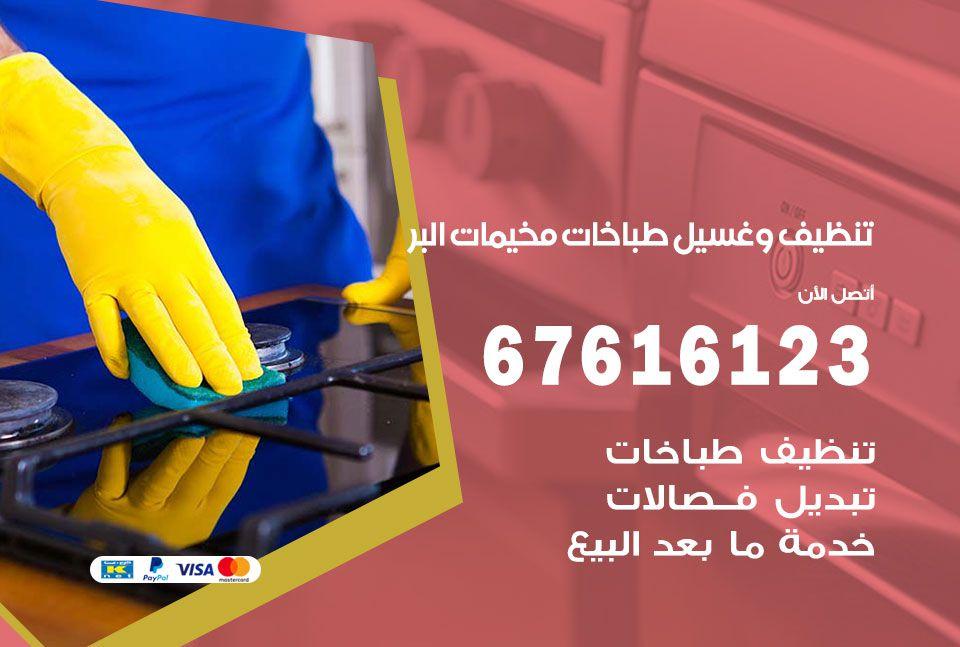 تنظيف طباخات مخيمات البر 67616123 غسيل وتصليح طباخات وأفران غاز