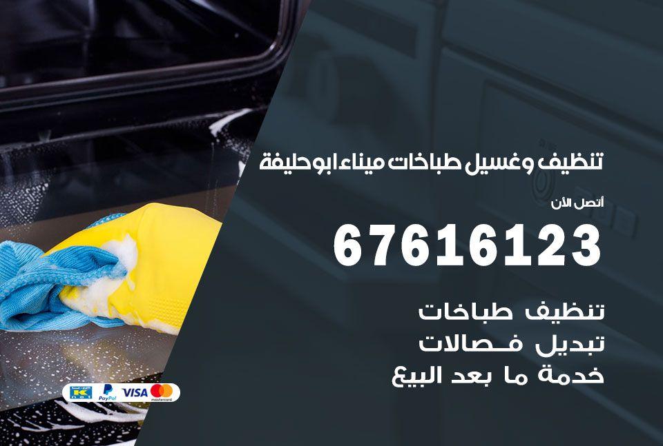 تنظيف طباخات ميناء ابو حليفة 67616123 غسيل وتصليح طباخات وأفران غاز