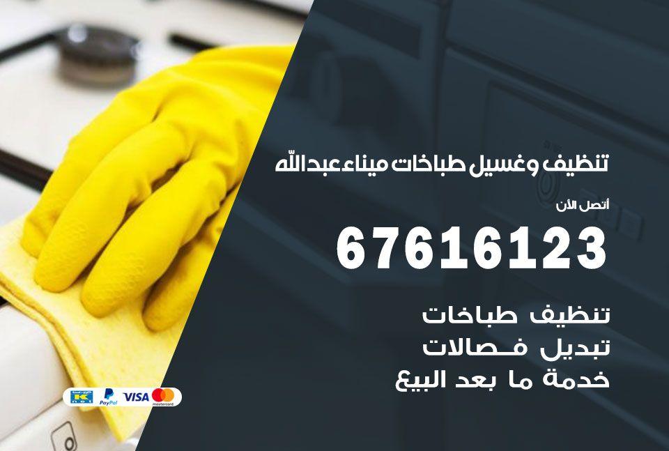 تنظيف طباخات ميناء عبد الله