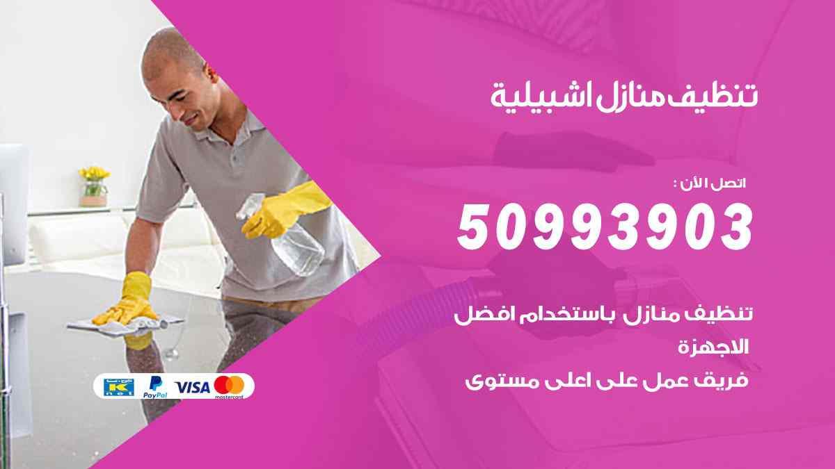 تنظيف منازل اشبيلية 50993903 تنظيف شقق وفلل وعفش اشبيلية