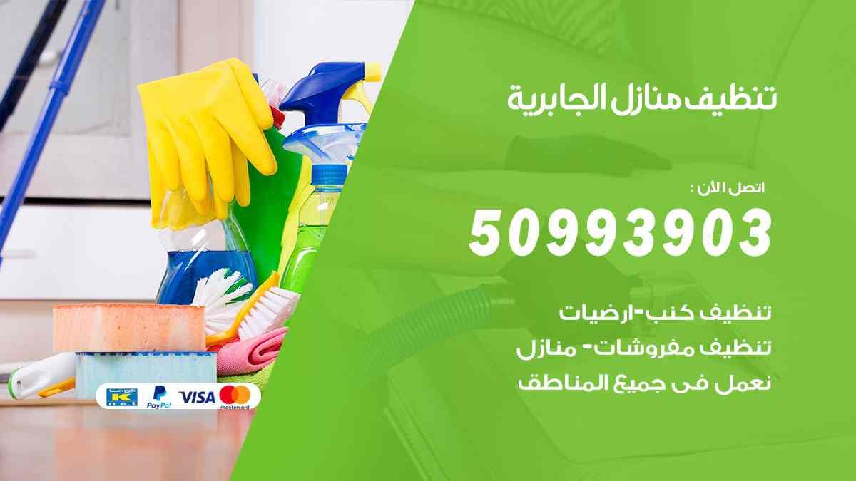 تنظيف منازل الجابرية