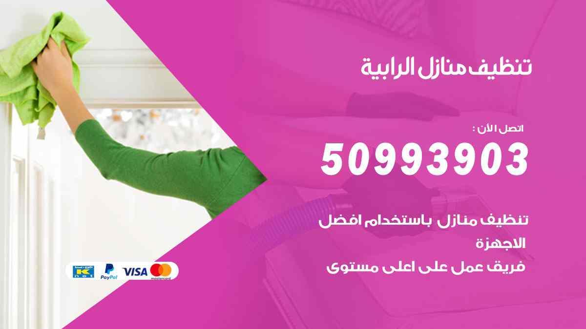 تنظيف منازل الرابية 50993903 تنظيف شقق وفلل وعفش الرابية